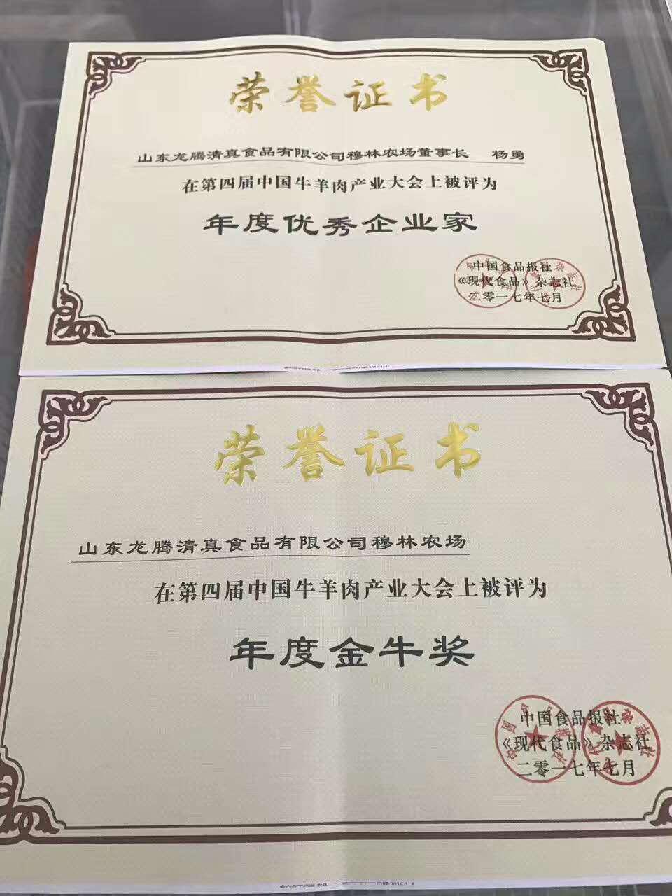 中国第四届牛羊肉金牛奖