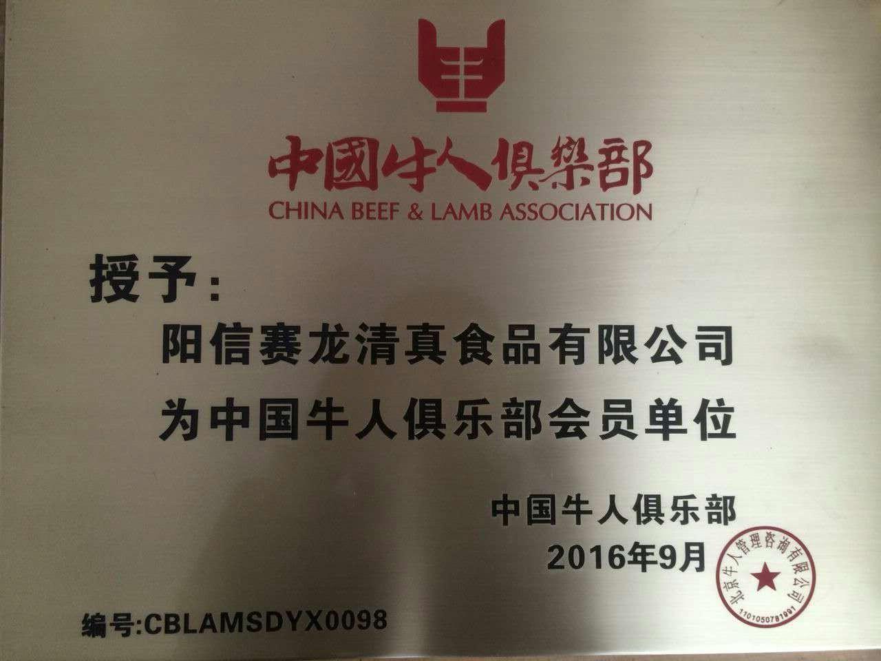 中国牛人俱乐部