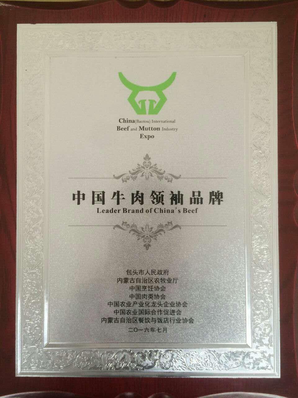 中国牛肉领袖品牌