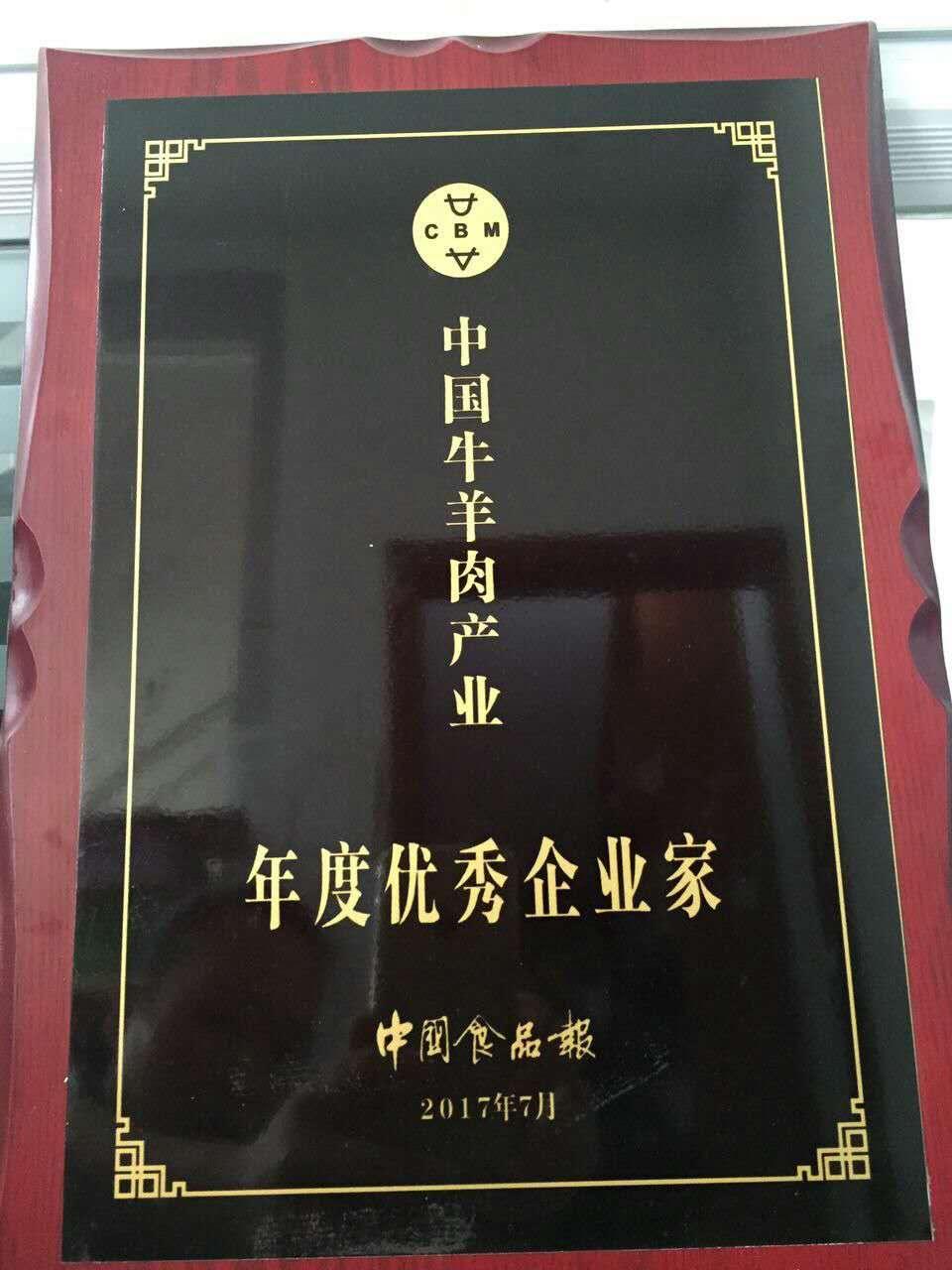 中国牛羊肉产业年度企业家