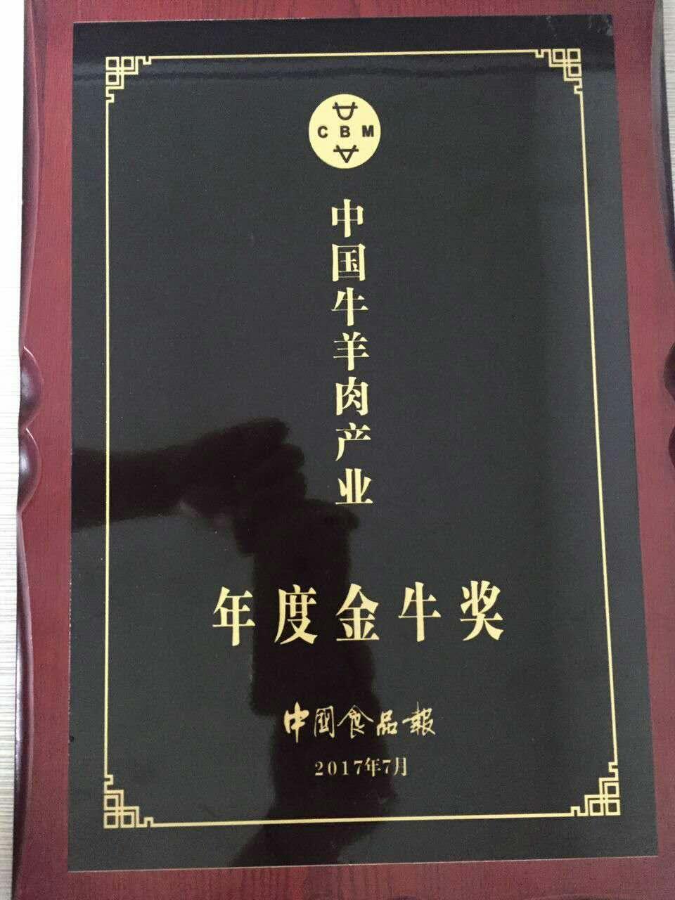 中国牛羊肉产业年度金牛奖