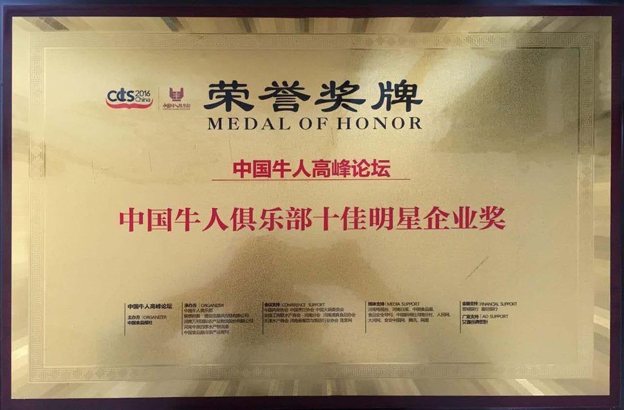 中国牛羊肉行业十佳明星企业